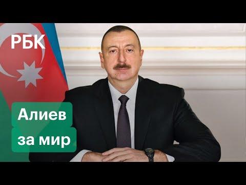 Алиев о мире с Арменией, планах на Нагорный Карабах и российских «Искандерах»