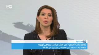 مسائية DW: تفاقم مأساة الهجرة غير الشرعية من ليبيا إلى أوروبا