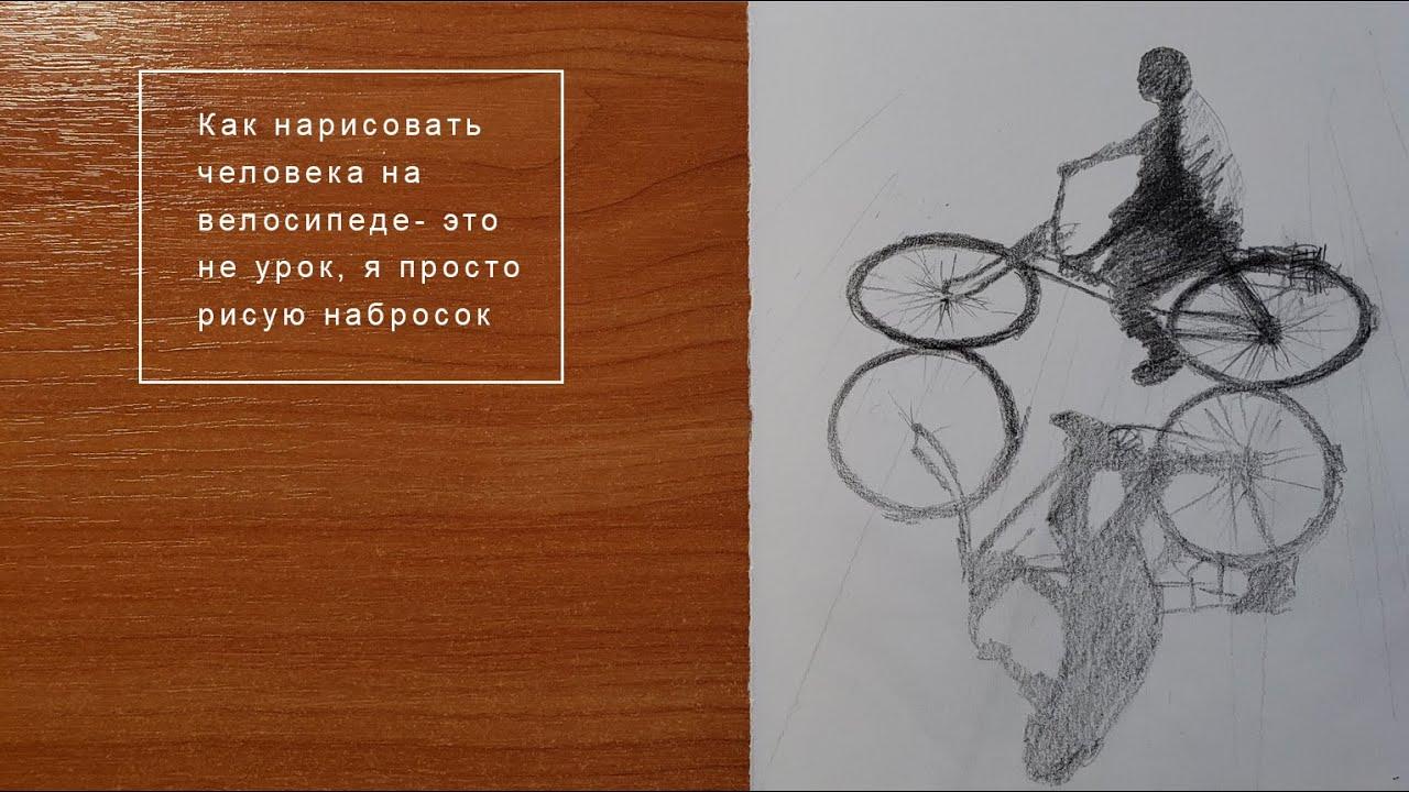 как нарисовать человека на велосипеде how to draw a man on a bicycle