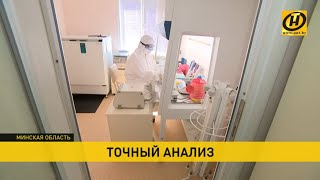 COVID 19 в Беларуси Как проводят исследования на коронавирус в лабораториях Спецрепортаж