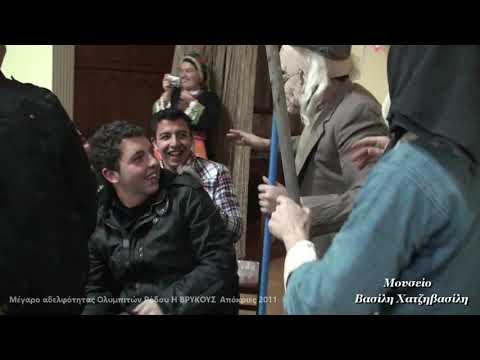 ΑΠΟΚΡΙΕΣ 2011 Αδελφότητάς Ολυμπιτών Ρόδου ΗΒΡΥΚΟΥΣ -Μουσείο Βασίλη Χατζηβασίλη