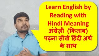 Learn English by Reading with Hindi Meaning | Improve your Reading, Vocabulary & Spoken English
