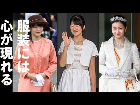 【皇室】女性皇族のファッション事情!トラッドな眞子さまに対し、トレンドを意識された佳子さまの自由なスタイル。愛子さまは、さすがプリンセス
