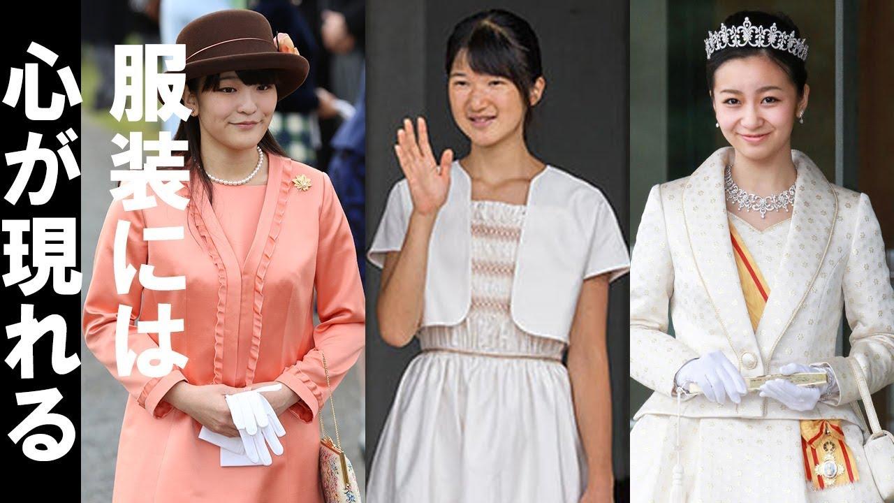 皇室】女性皇族のファッション事...