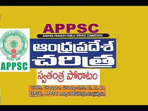 AP History | ఆంధ్ర లో స్వాతంత్రోధ్యమం | Freedom Movement in Andhra Pradesh | APPSC and TSPSC Group 2