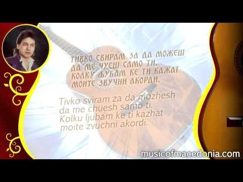 Мојата серенада • [текст-lyrics] • Mojata serenada - Goce Nikolovski