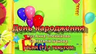 День народження (+) з текстом - муз А. Олєйнікової, сл Н. Іванової