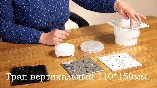 видео Трапы с решетками