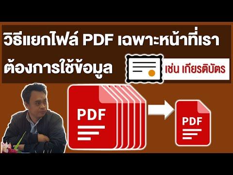 แยกไฟล์ PDF เฉพาะหน้าที่เราต้องการ เช่น เกียรติบัตร
