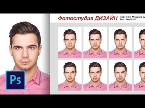 Как сделать шаблон фото 3х4 на документы в фотошопе