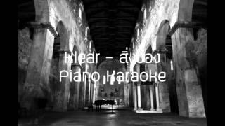 สิ่งของ - Klear (Piano Karaoke)