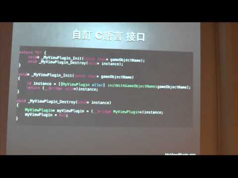 Unity Plugin for iOS - Johnny Sung @CocoaHeads Taipei