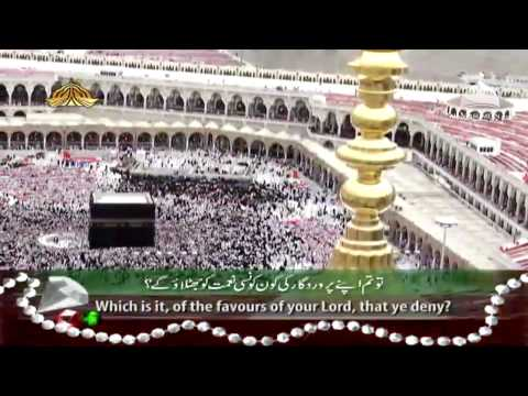 Surah Rahman - Beautiful and Heart trembling Quran recitation by Syed Sadaqat Ali [HD]