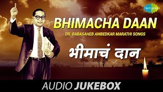 Dr. Babasaheb Ambedkar Marathi Songs | Bhimacha Daan | Music By Madhukar Pathak