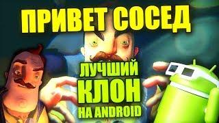 🎮ПРИВЕТ СОСЕД НА ANDROID - ГОУ 100 ЛАЙКОВ - PHONE PLANET