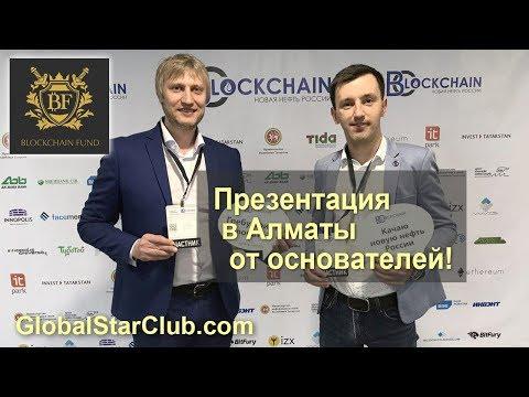 Blockchain Fund - Презентация 27.10 в Алматы от основателей!