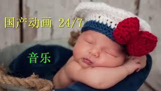 轻松的音乐 - 音乐 24/7