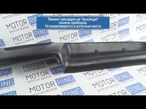 Тюнинг накладка на высокую панель для ВАЗ 2108-21099 | MotoRRing.ru