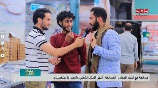 المسابقة الرمضانية : أكمل المثل الشعبي ( البعير مايشوف .. )   رمضان والناس