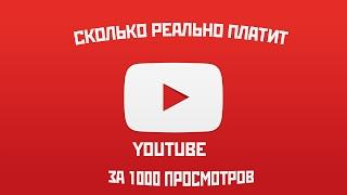 Cколько реально платит youtube за 1000 просмотров видео в 2017 году