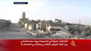 اشتباكات عنيفة في كفر نبودة بريف حماة الشمالي