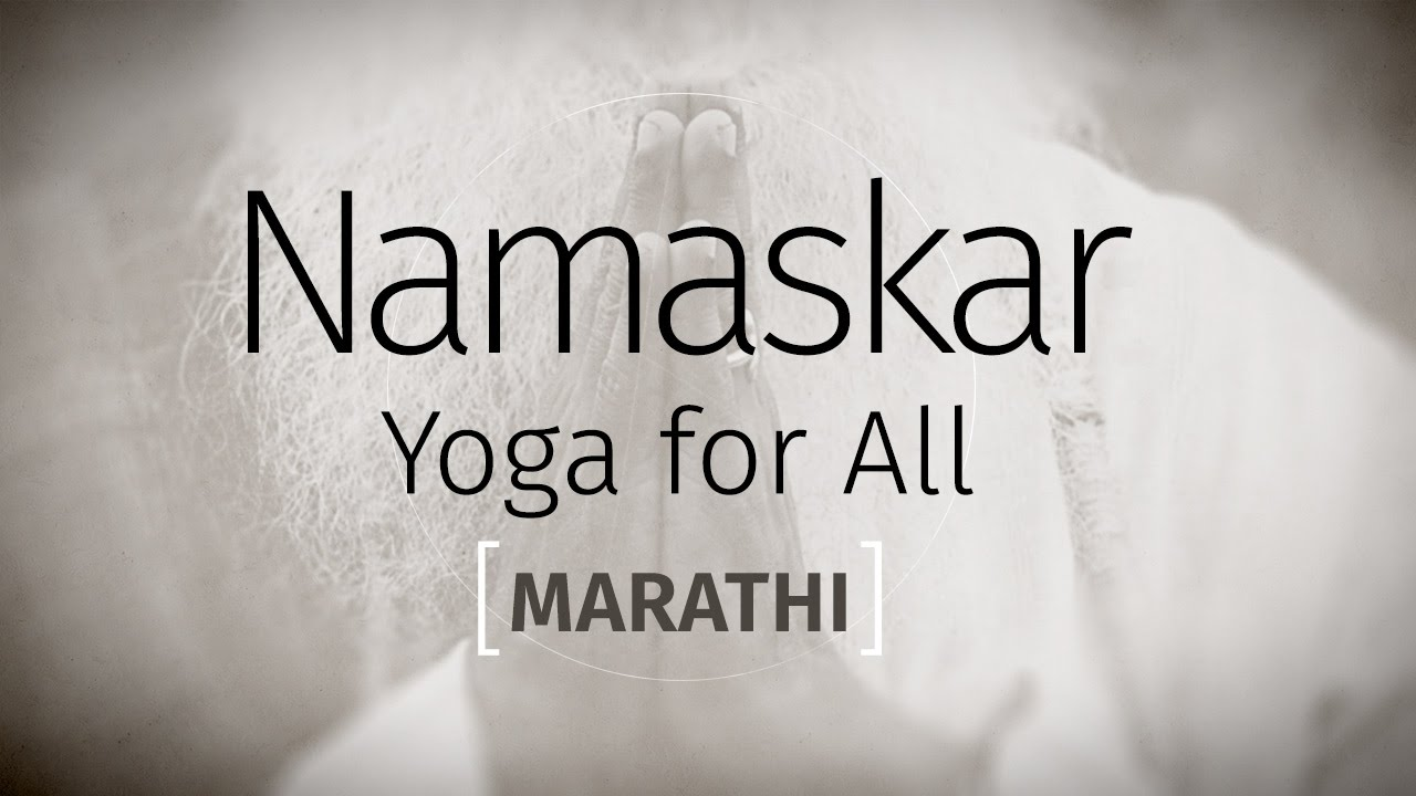 Namaskar Yoga For All Marathi