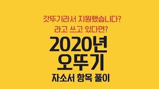 2020년 오뚜기 자소서 항목 풀이(합격 자소서도 함께 드릴게용)