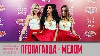 Пропаганда - Мелом (МузТВ 2018)