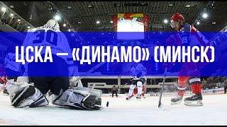 ЦСКА – «Динамо-Минск» на «Динамо-ТВ»: московский урок