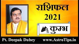 कुम्भ राशिफल 2021 | Kumbh Rashifal 2021 by Pt Deepak Dubey