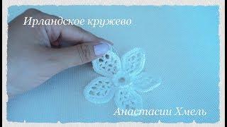 Цветочек на бурдоне с сетчатыми лепестками.  Ирландское кружево.  Irish lace