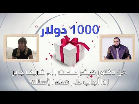 حقائق لا تعرفها عن القرآن: هيثم طلعت يتحدى شريف جابر