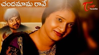 Chandamama Rave | Latest Telugu Short Film 2016 | by Bala Raju M