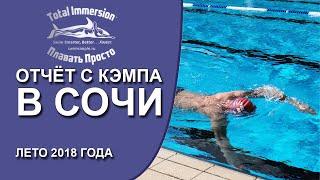 Обучение плаванию кролем  Отчёт о тренинге  Сочи июнь 2018