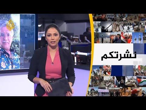 نشرتكم (2019/7/13) - غرامة تاريخية على فيسبوك وإعلان يثير غضبا في الأردن  - 21:54-2019 / 7 / 13