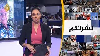 نشرتكم (2019/7/13) - غرامة تاريخية على فيسبوك وإعلان يثير غضبا في الأردن
