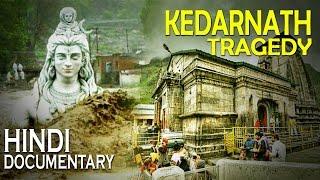 एक ऐसा प्रलय जिसे भगवान शंकरभी ना रोक सके..   [Kedarnath Tragedy]