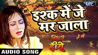 Ishq Me Je Mar Jala | Bihari Ban Gail Hero | Sujit Chaubey | Bhojpuri Hit Songs 2018