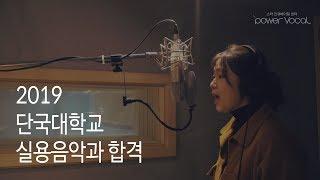2019 단국대학교 실용음악과 보컬 전공 수시 합격