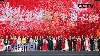 [中国新闻] 庆祝澳门回归祖国20周年文艺晚会在澳门举行 习近平出席观看 | CCTV中文国际