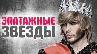 САМЫЕ ЭПАТАЖНЫЕ и СКАНДАЛЬНЫЕ знаменитости и звезды:  Никита Джигурда, Борис Моисеев и другие