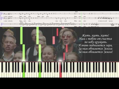 #ЖИТЬ (Ноты, Вокал и Видеоурок для фортепиано) (piano Cover)