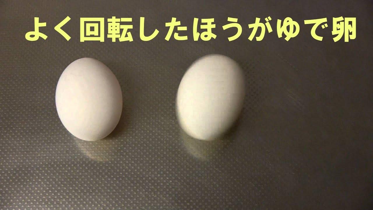 卵 見分け 方 生 卵 ゆで