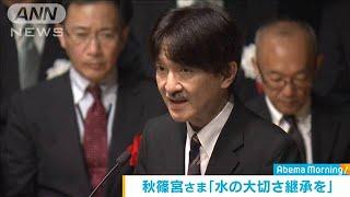 秋篠宮さま、水大賞表彰式出席「水の大切さ継承を」(19/06/26)