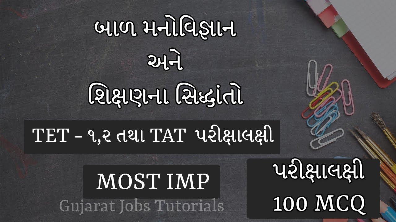 Manovigyan MCQ | Manovigyan Books in Gujarati pdf | Manovigyan Quiz Gujarati
