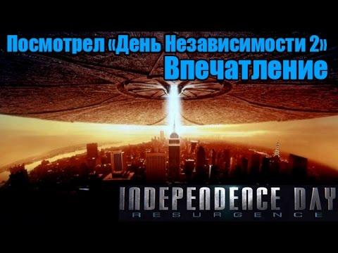 Посмотрел День Независимости 2 - Стоит ли смотреть фильм? [Впечатление]