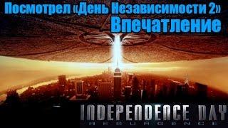 """Посмотрел """"День Независимости 2"""" - Стоит ли смотреть фильм? [Впечатление]"""