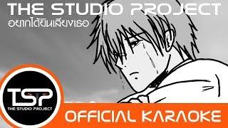 THE STUDIO PROJECT - อยากได้ยินเสียงเธอ [Karaoke คาราโอเกะ]