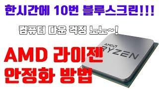 AMD 라이젠 7 2700X CPU 안정화 방법,  윈도우 10 다운 현상