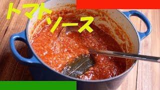 トマトソースの作り方 - 使えるレシピ